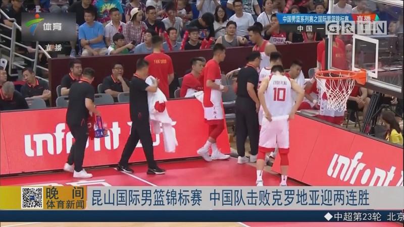 昆山国际男篮锦标赛 中国队击败克罗地亚迎两连胜