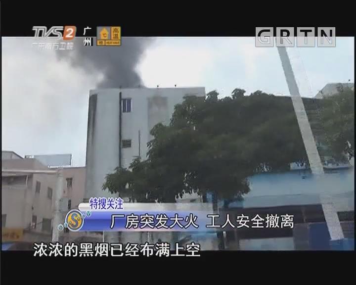 厂房突发大火 工人安全撤离