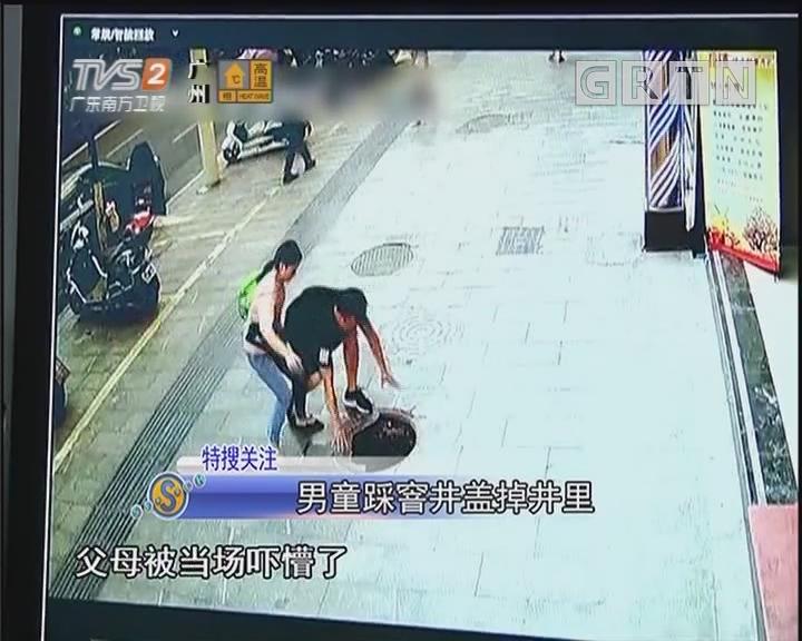 男童踩窨井盖掉井里