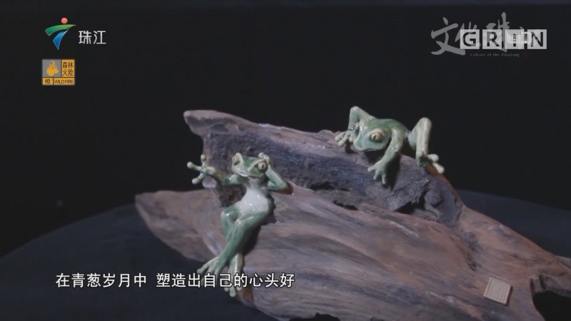 [HD][2019-09-23]文化珠江:沉迷泥火