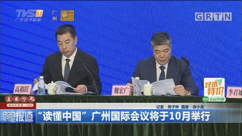 """""""读懂中国""""广州国际会议将于10月举行"""