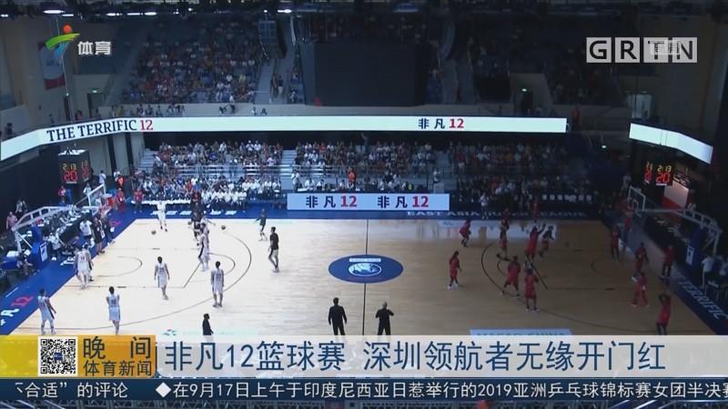 非凡12篮球赛 深圳领航者无缘开门红