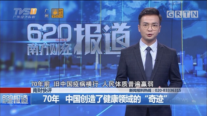 """南财快评:70年 中国创造了健康领域的""""奇迹"""""""