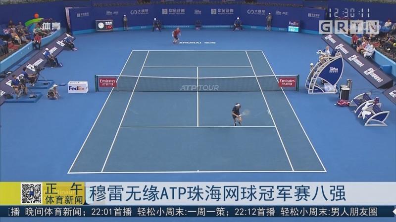 穆雷无缘ATP珠海网球冠军赛八强