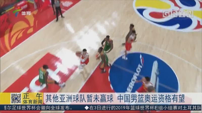 其他亚洲球队暂未赢球 中国男篮奥运资格有望