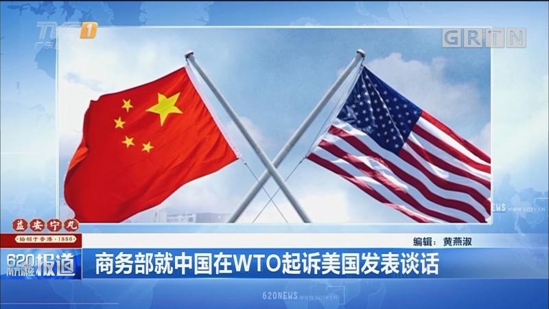商务部就中国在WTO起诉美国发表谈话