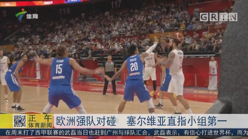 欧洲强队对碰 塞尔维亚直指小组第一