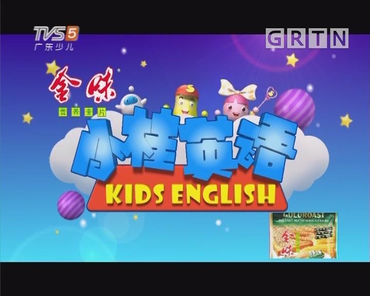 [2019-09-15]小桂英语