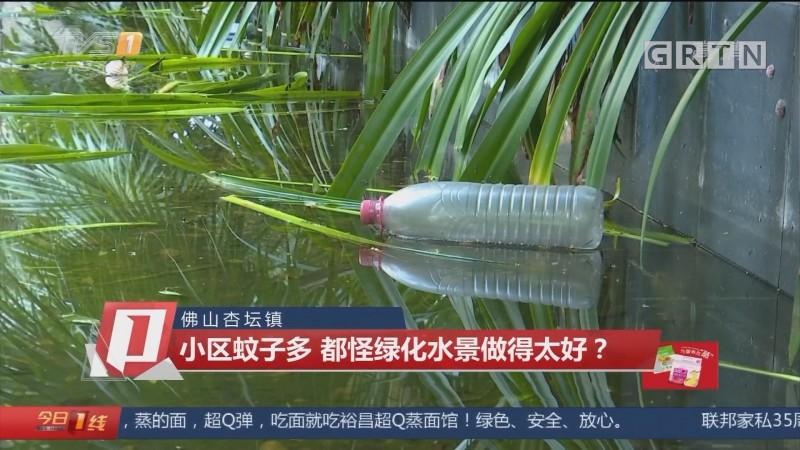 佛山杏坛镇:小区蚊子多 都怪绿化水景做得太好?