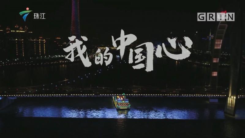 [HD][2019-09-30]文化珠江:我的中国心