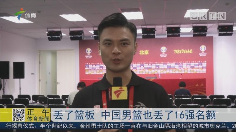 丢了篮板 中国男篮也丢了16强名额