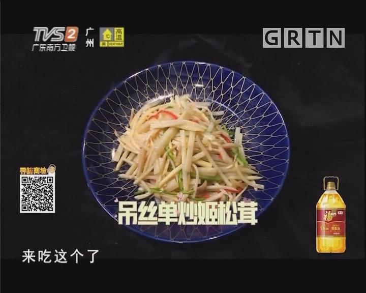 吊丝单炒姬松茸