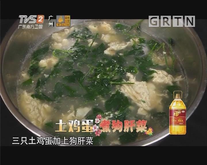 土鸡蛋煮狗肝菜