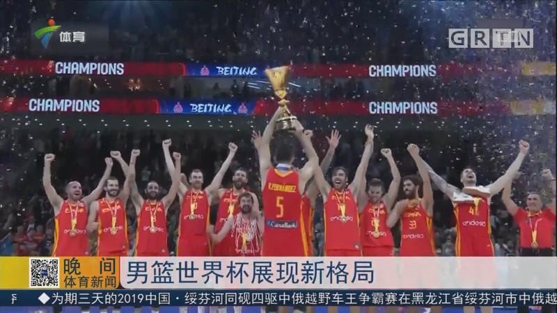 男篮世界杯展现新格局