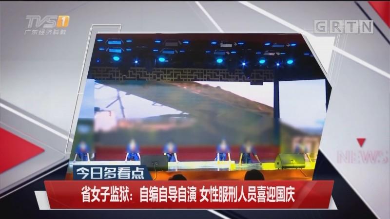 省女子监狱:自编自导自演 女性服刑人员喜迎国庆