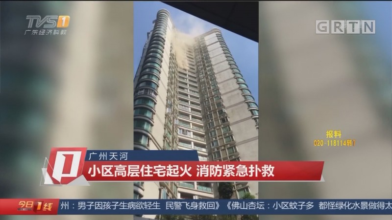 广州天河:小区高层住宅起火 消防紧急扑救