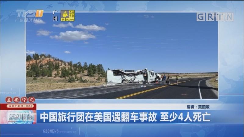 中国旅行团在美国遇翻车事故 至少4人死亡