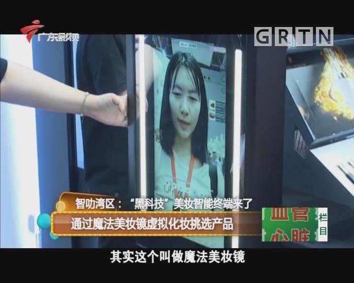 智叻湾区:通过魔法美妆镜虚拟化妆挑选产品