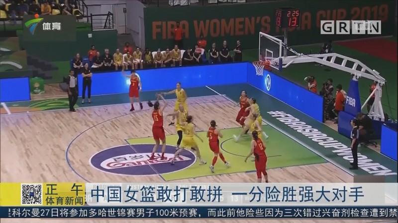 中国女篮敢打敢拼 一分险胜强大对手