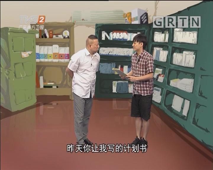 [2019-09-04]都市笑口组:文抄公