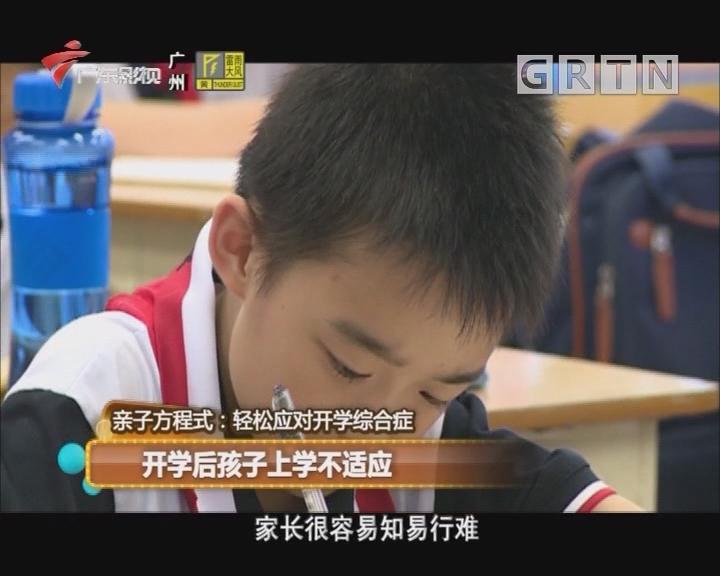 亲子方程式:开学后孩子上学不适应