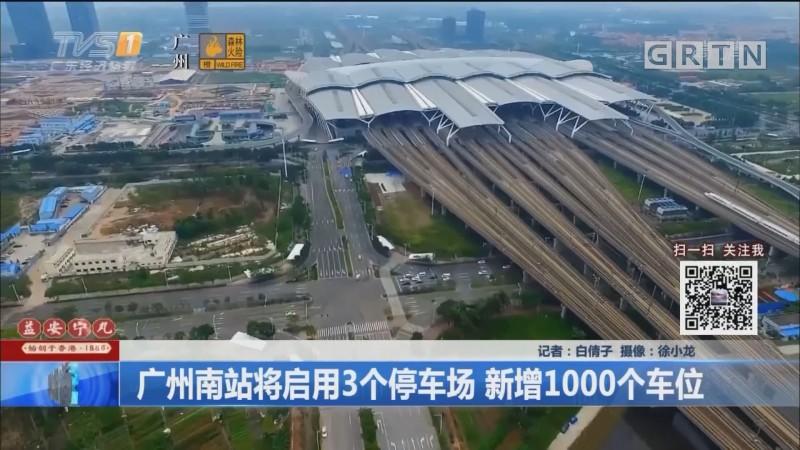 广州南站将启用3个停车场 新增1000个车位