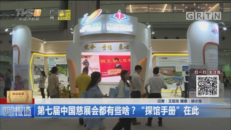 """第七届中国慈展会都有些啥? """"探馆手册""""在此"""