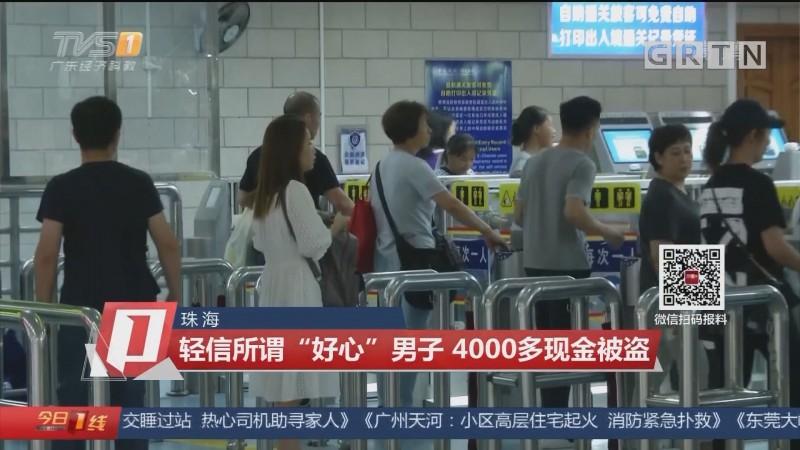 """珠海:轻信所谓""""好心""""男子 4000多现金被盗"""