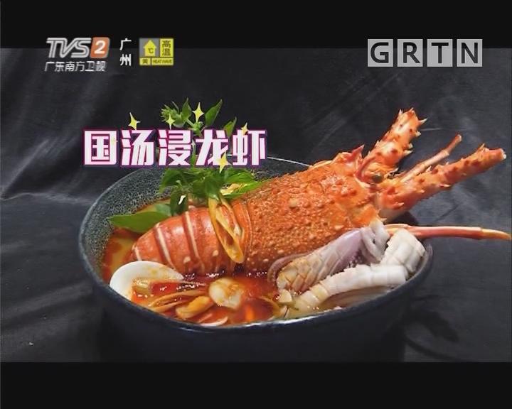 国汤浸龙虾