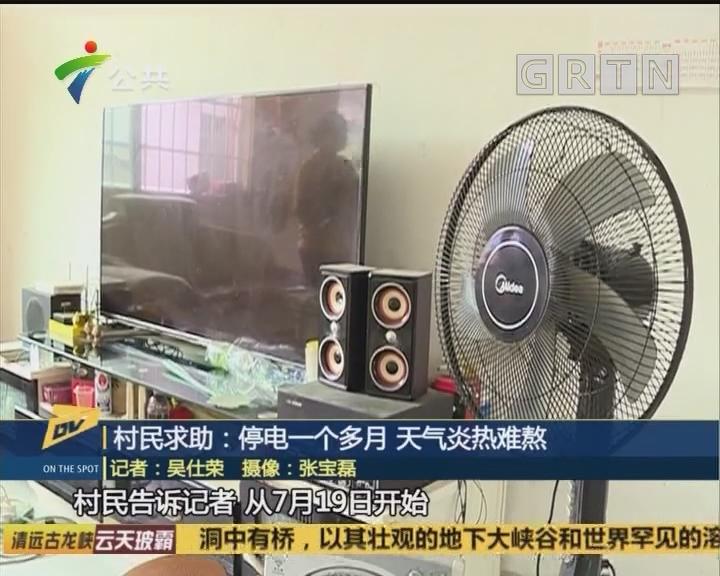 (DV现场)村民求助:停电一个多月 天气炎热难熬