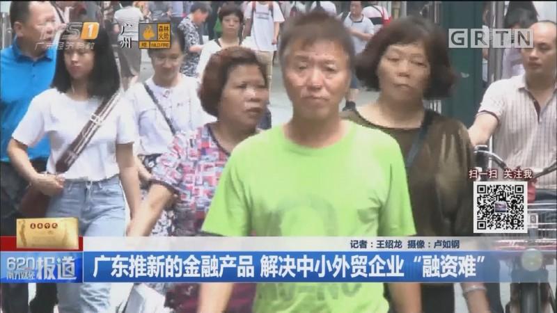 """广东推新的金融产品 解决中小外贸企业""""融资难"""""""