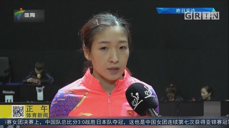 中国女乒夺冠 锁定奥运资格