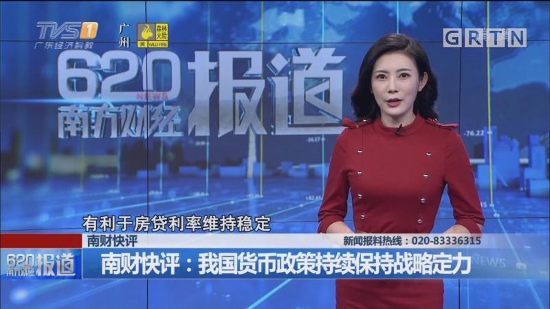 南财快评:我国货币政策持续保持战略定力