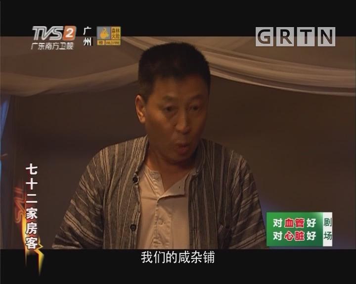 [2019-09-26]七十二家房客:女儿当自强(二)