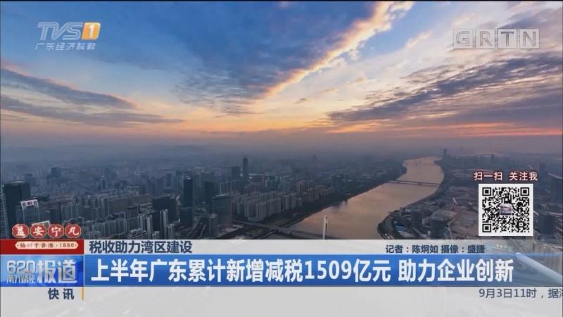 税收助力湾区建设:上半年广东累计新增减税1509亿元 助力企业创新