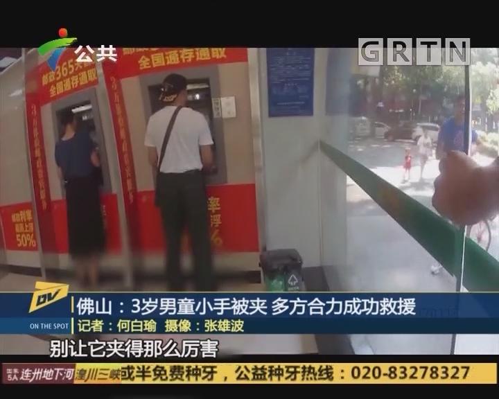 (DV现场)佛山:3岁男童小手被夹 多方合力成功救援