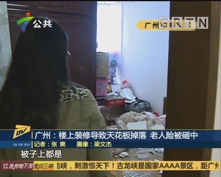 (DV现场)广州:楼上装修导致天花板掉落 老人险被砸中