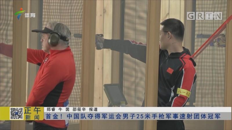 首金!中国队夺得军运会男子25米手枪军事速射团体冠军