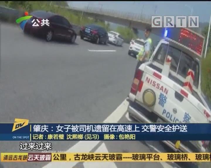 (DV现场)肇庆:女子被司机遗留在高速上 交警安全护送