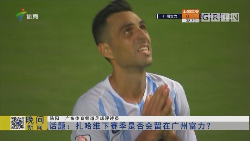 话题:扎哈维下赛季是否会留在广州富力?