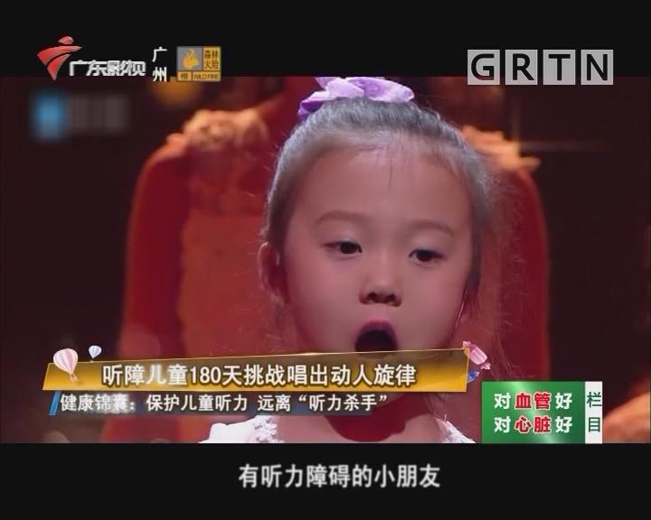 听障儿童180天挑战唱出动人旋律