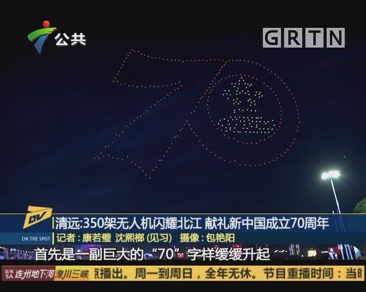 (DV现场)清远:350架无人机闪耀北江 献礼新中国成立70周年