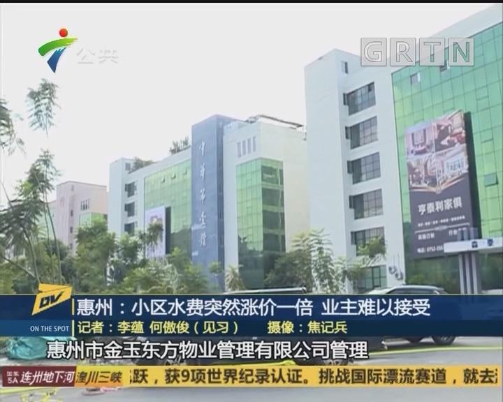 (DV现场)惠州:小区水费突然涨价一倍 业主难以接受