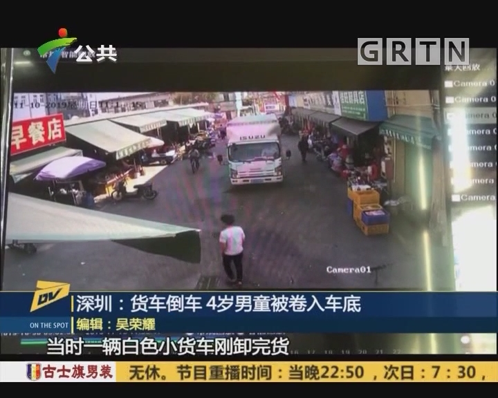 (DV现场)深圳:货车倒车 4岁男童被卷入车底