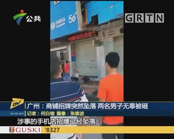 (DV现场)广州:商铺招牌突然坠落 两名男子无辜被砸