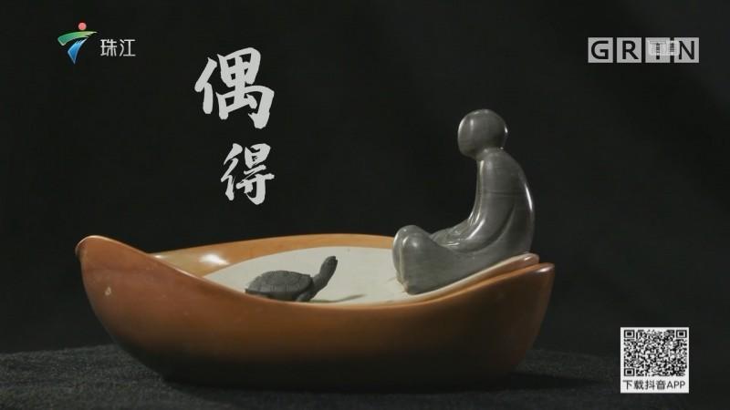 [HD][2019-11-11]文化珠江:偶得