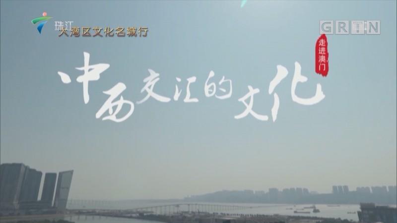 [HD][2019-11-25]文化珠江:中西交汇的文化