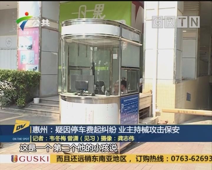 (DV现场)惠州:疑因停车费起纠纷 业主持械攻击保安