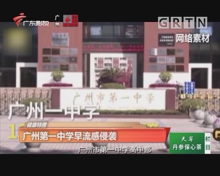 广州第一中学早流感侵袭
