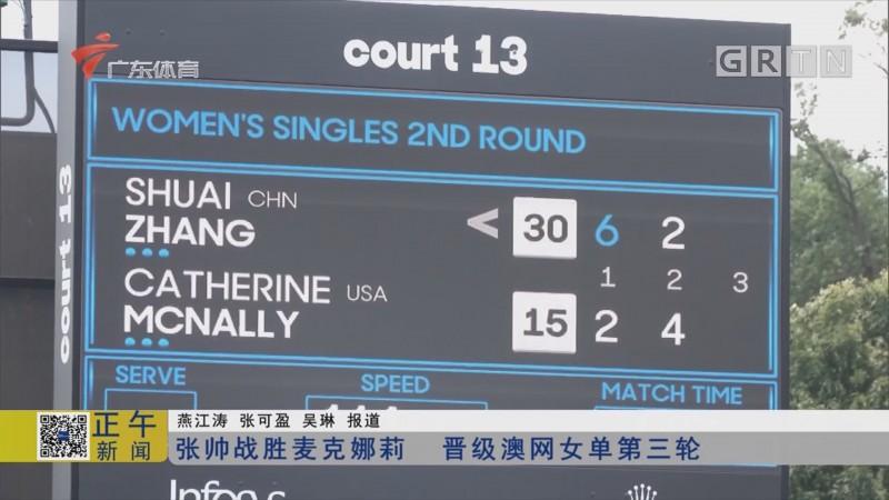 张帅战胜麦克娜莉 晋级澳网女单第三轮